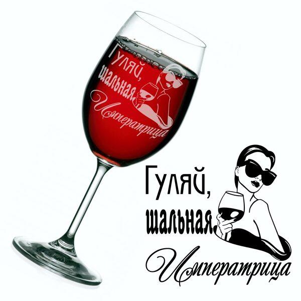 """Glāze ar gravējumu - """"шальная императрица"""""""
